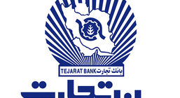 دریافت وجه نقد از خودپردازهای بانک تجارت بدون نیاز به کارت بانکی