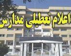 برف برخی از مدارس زنجان را تعطیل کرد