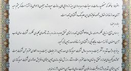 ذوب آهن اصفهان از شرکت برتر صدر تامین تقدیرکرد