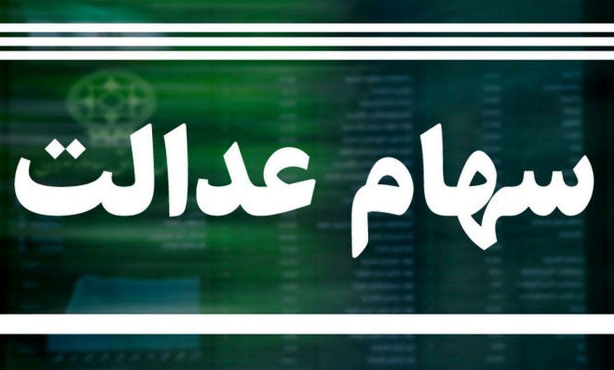 ارزش روز سهام عدالت شنبه 10 آبان