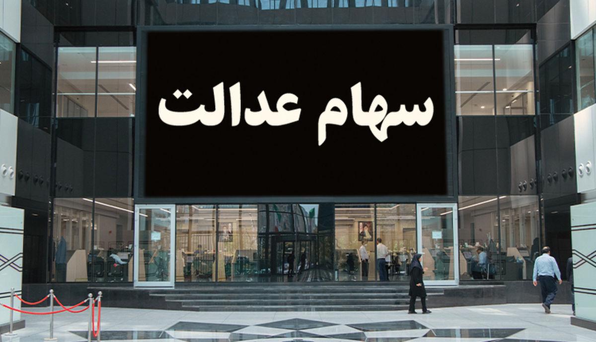 ارزش روز سهام عدالت جمعه 3 مرداد