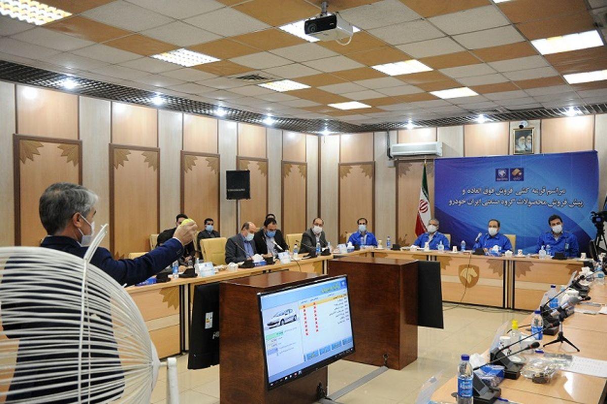 مراسم قرعه کشی دو طرح فروش ایران خودرو برگزار شد