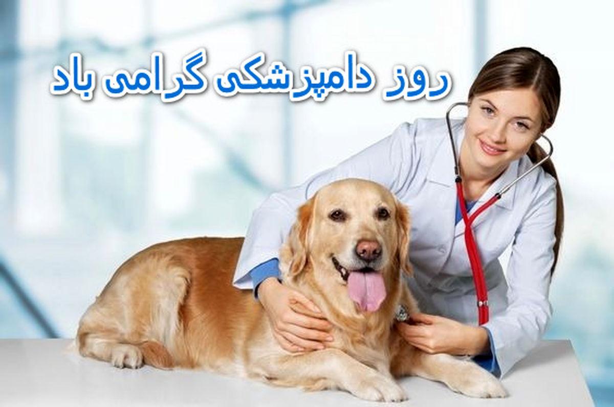 اس ام اس و جملات زیبا برای تبریک روز دامپزشکی + عکس نوشته