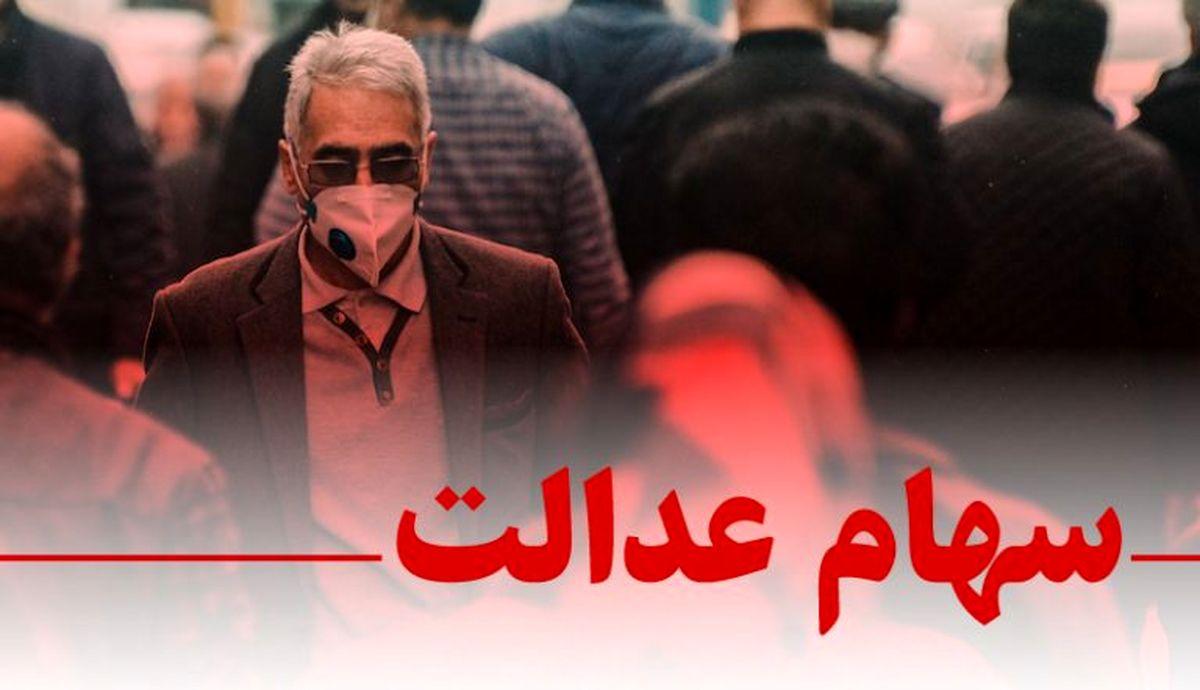 ارزش روز سهام عدالت یکشنبه 25 آبان