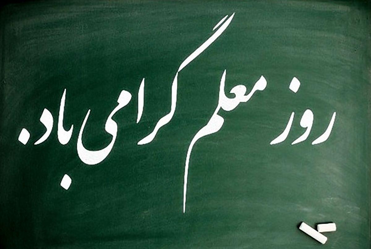 پیام تبریک به مناسبت روز معلم