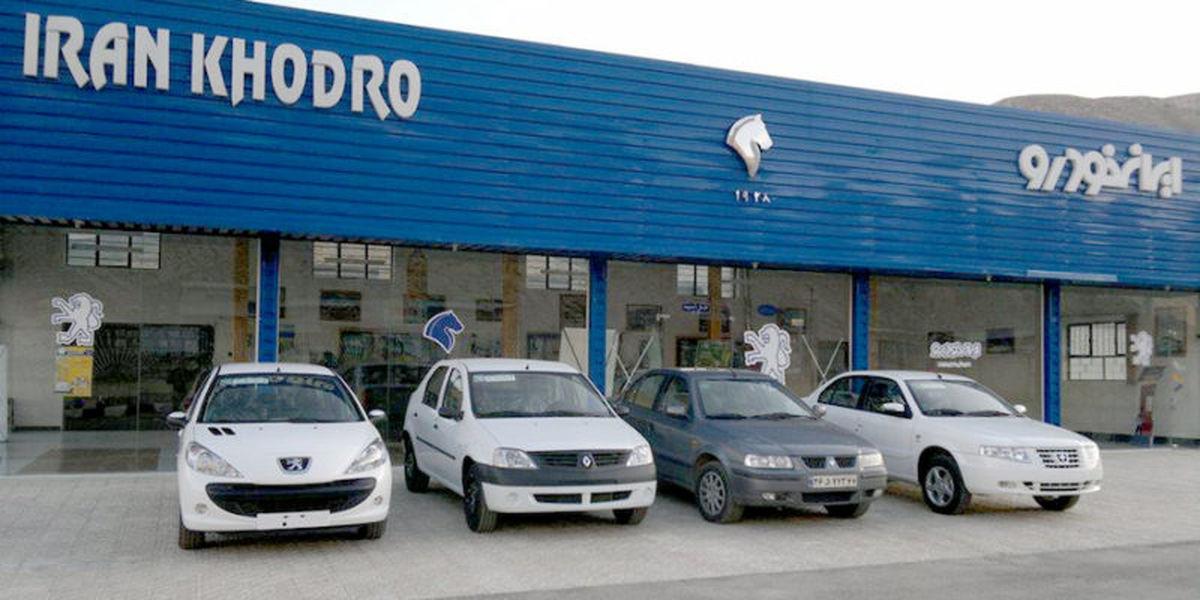 طرح فروش ویژه ایران خودرو آغاز شد