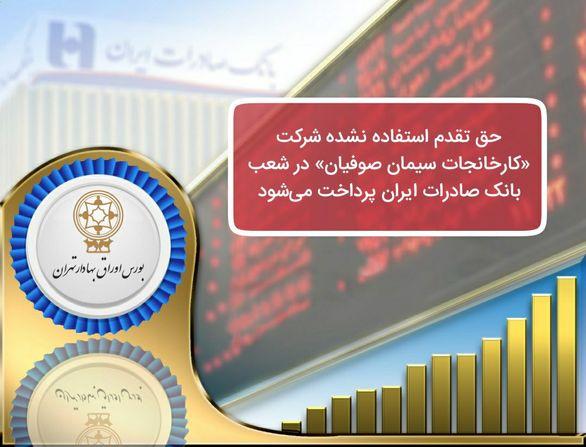 پرداخت حق تقدم استفاده نشده شرکت «کارخانجات سیمان صوفیان» در شعب بانک صادرات ایران