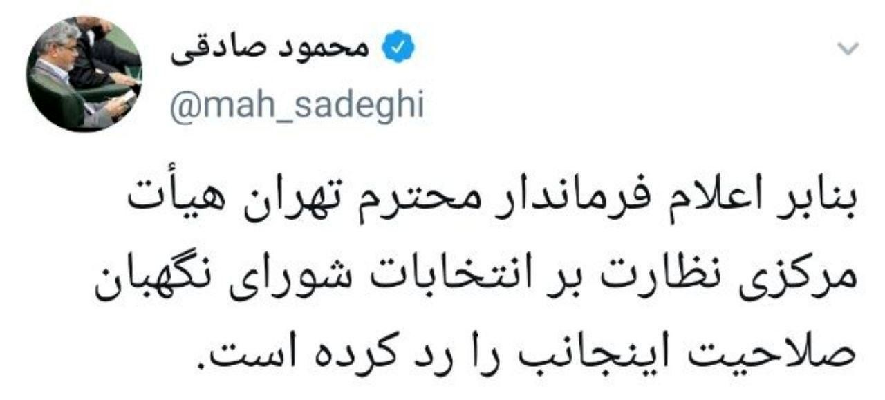 رد صلاحیت محمود صادقی تائید شد
