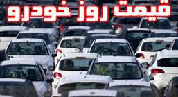 آخرین قیمت خودرو ایرانی 12 مرداد + جدول