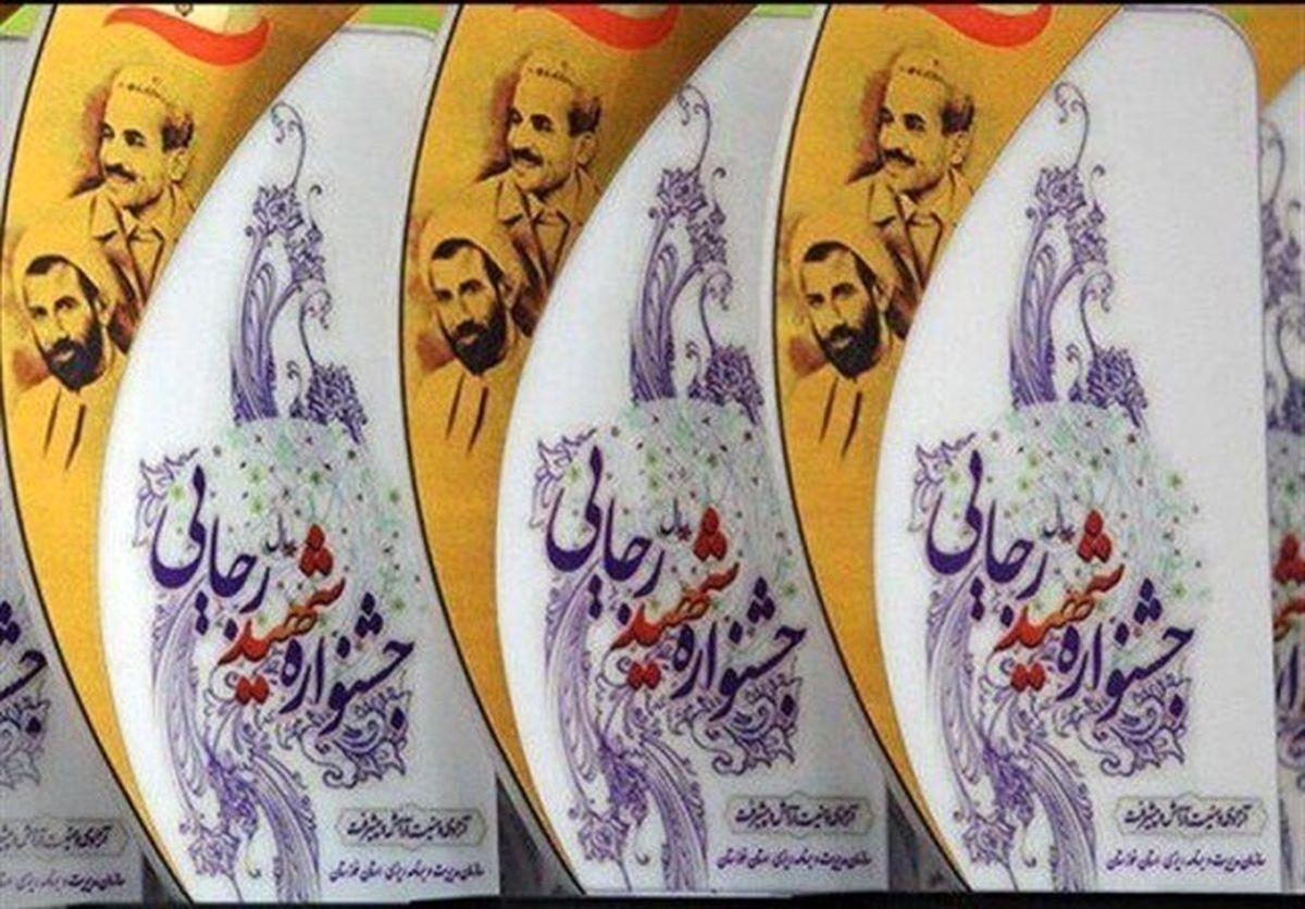 ایمیدرو به عنوان برگزیده جشنواره شهید رجایی معرفی شد