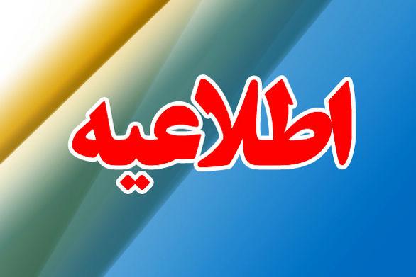 اطلاعیه شماره 2 مصاحبه استخدامی رشته های شغلی شرکت سهامی بیمه ایران