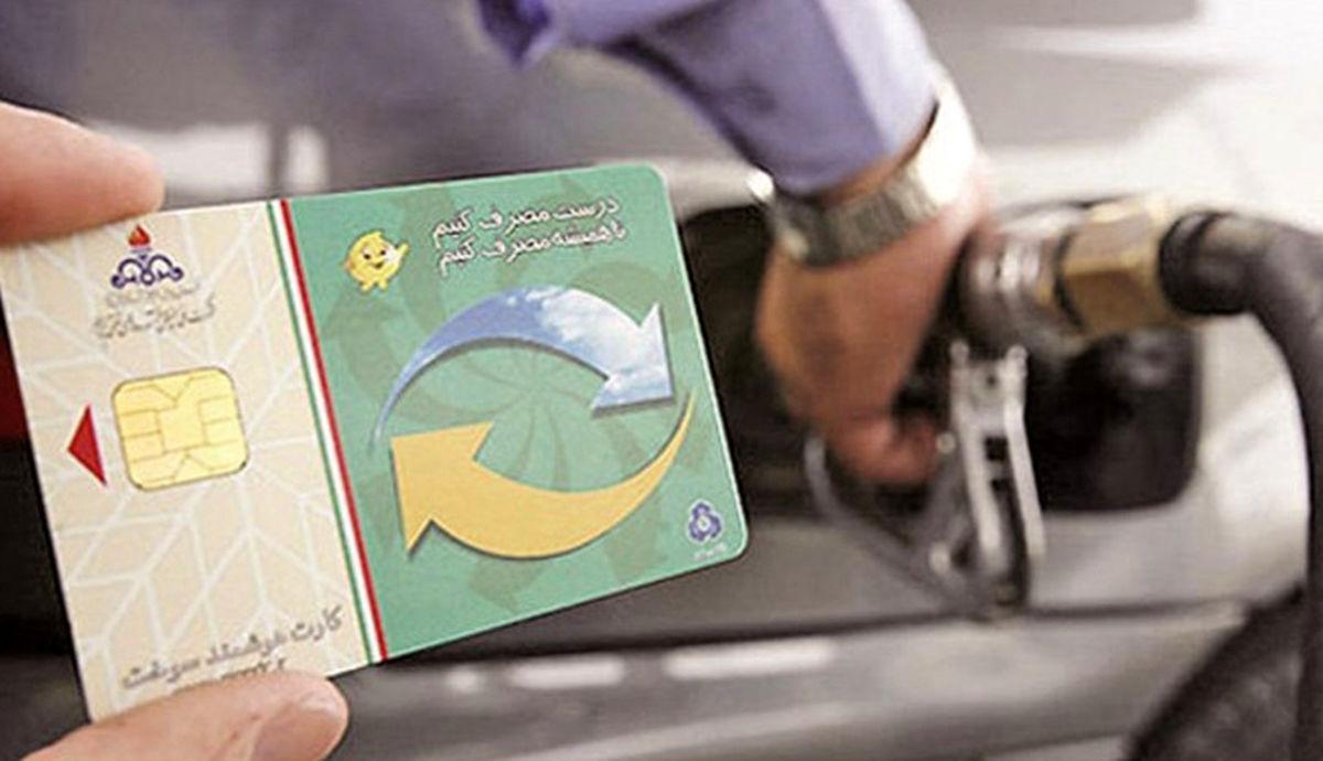 دریافت کارت سوخت المثنی همچنان حضوری است