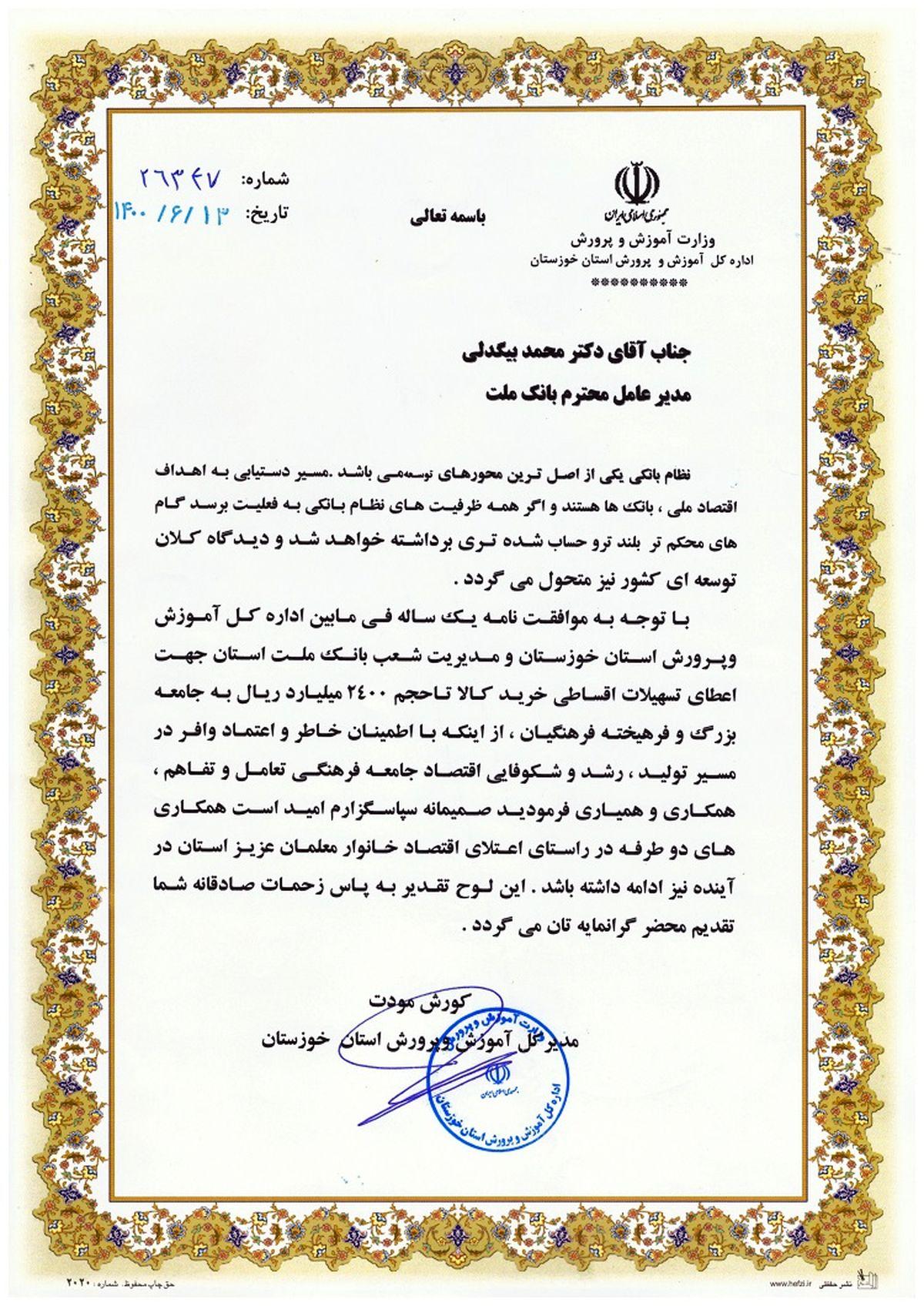 قدردانی مدیر کل آموزش و پرورش استان خوزستان از مدیرعامل بانک ملت