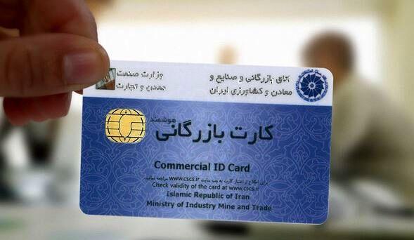 موافقت وزارت صنعت با تمدید کارتهای بازرگانی