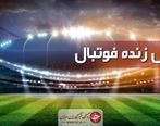 پخش لیگ فوتبال پرتغال امشب به صورت زنده پخش میشود