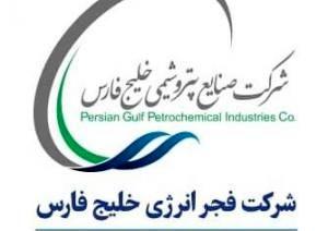 جزییات مناقصه و مزایده شرکت فجر انرژی خلیج فارس