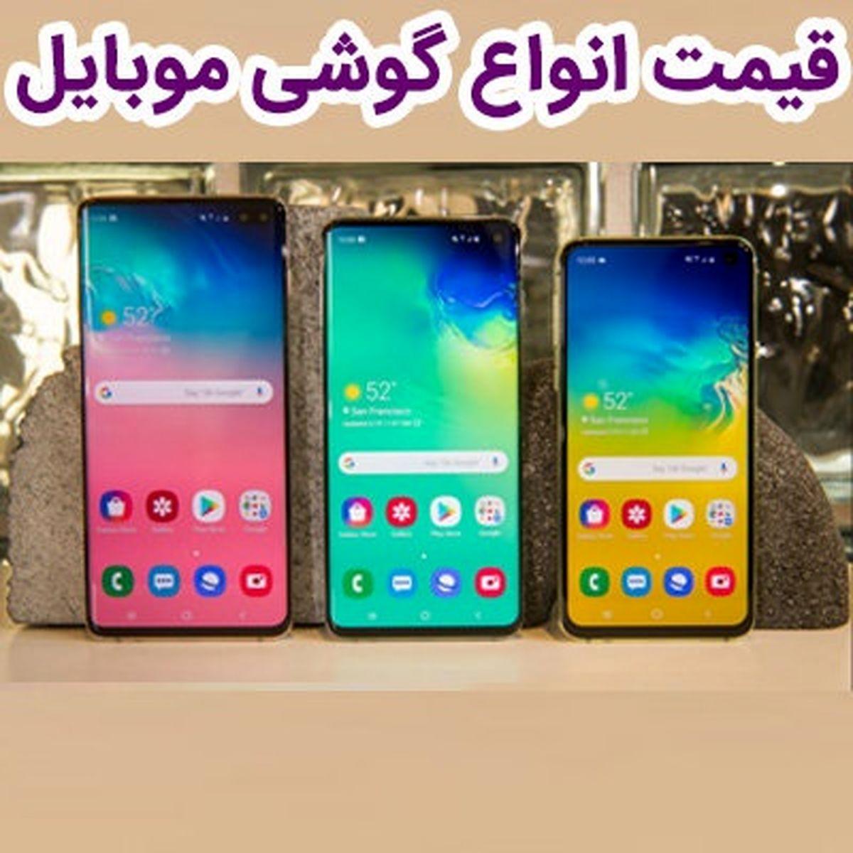 قیمت روز گوشی موبایل پنجشنبه  ۱۵ اسفند+ جدول