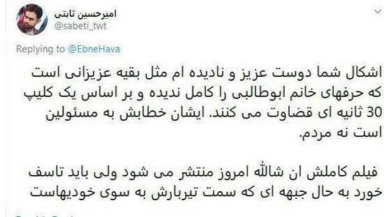 مجری تلویزیون اظهارات زینب ابوطالبی را توجیه کرد