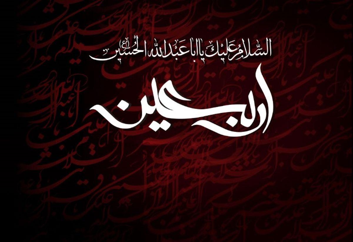 پیامک تسلیت اربعین حسینی + عکس پروفایل
