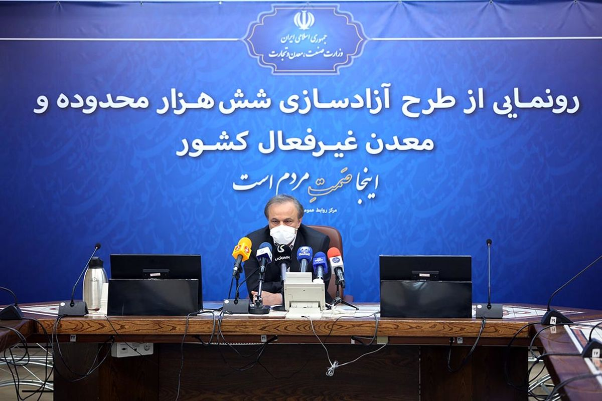 آزادسازی ۶ هزار محدوده و معدن حبس شده اقدامی شجاعانه بود