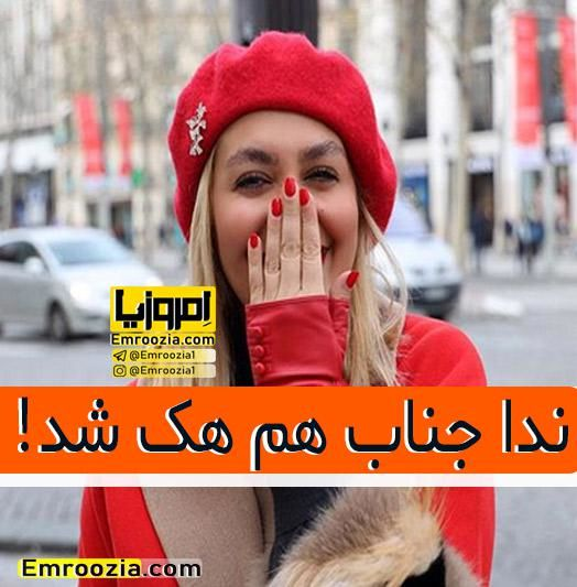 ماجرای هک شدن پیج ندا جناب مجری منوتو جنجالی شد + فیلم و عکس
