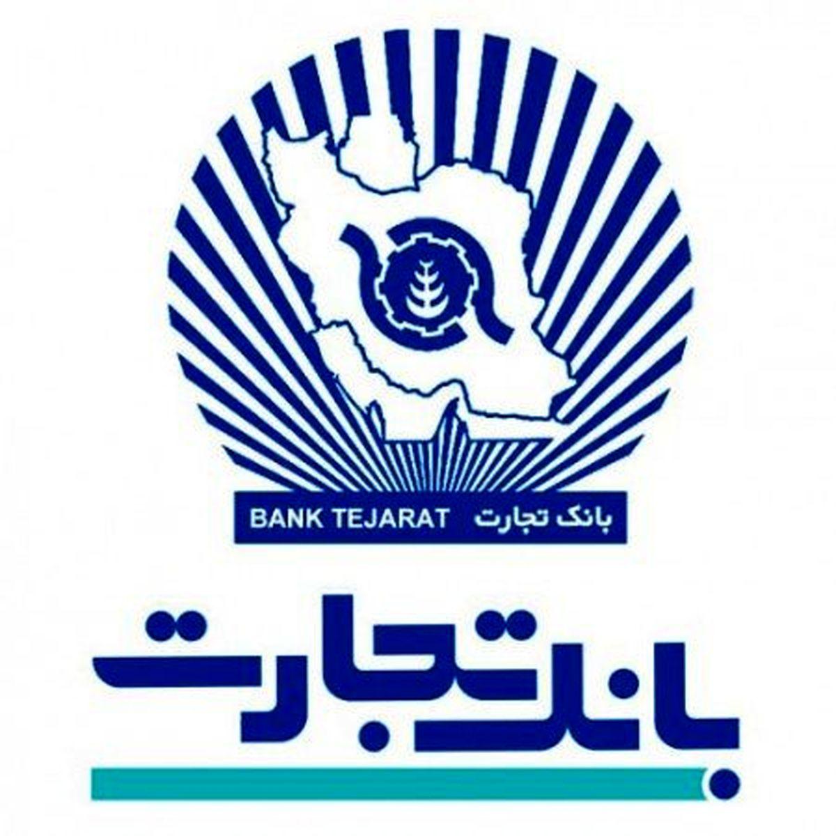 گام بلند بانک تجارت از حمایت از کالای ایرانی تا رونق تولید ملی/جای گیری مناسب بانک تجارت در پازل رونق تولید ملی
