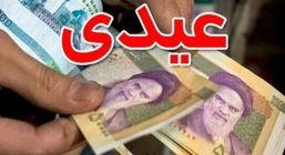حداقل عیدی کارگران اعلام شد + آخرین جزئیات