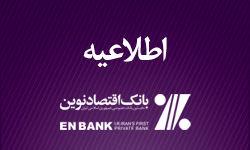 جزئیات دزدی از صندوق امانت بانک اقتصاد نوین