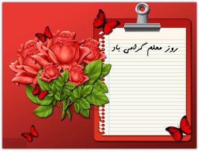 کارت تبریک روز معلم, جملکس روز معلم
