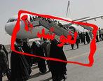 پرواز تهران - خرمآباد باز هم لغو شد