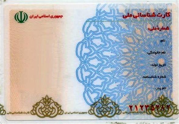 برنامه ثبت احوال برای جاماندگان کارت ملی هوشمند
