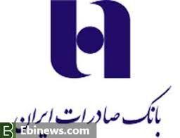 آغاز زندگی مشترک ٩٤ هزار عروس و داماد با تسهیلات بانک صادرات ایران