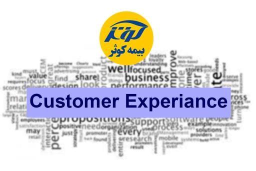 راه اندازی سامانه مدیریت تجربه مشتری (CEM) در بیمه کوثر