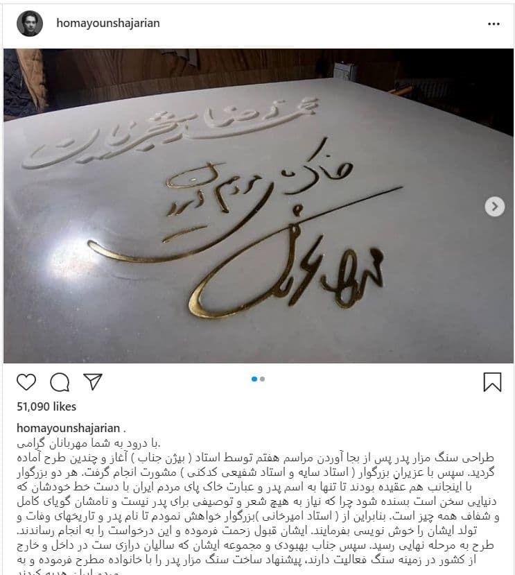 سنگ مزار استاد محمدرضا شجریان