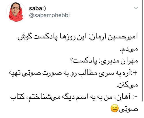 گاف مهران مدیری در دورهمی سوژه شد