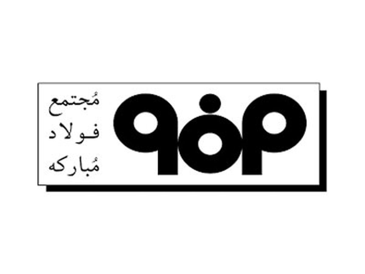 مجمع فولاد مبارکه اصفهان برگزار میشود