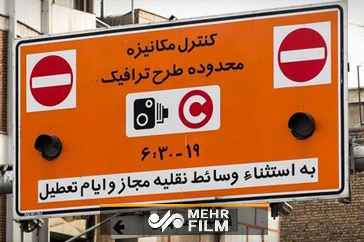 زمان بازگشت طرح ترافیک به تهران مشخص شد