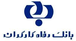 بانک رفاه کارگران در ردیف 10 شرکت برتر ایران قرار گرفت