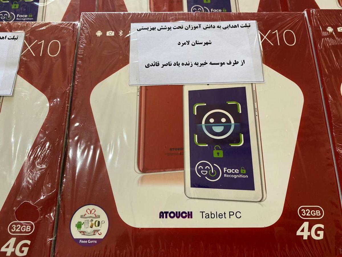 خیر لامردی ۳۲ دستگاه تبلت به فرزندان زنان سرپرست خانوار بهزیستی اهدا کرد