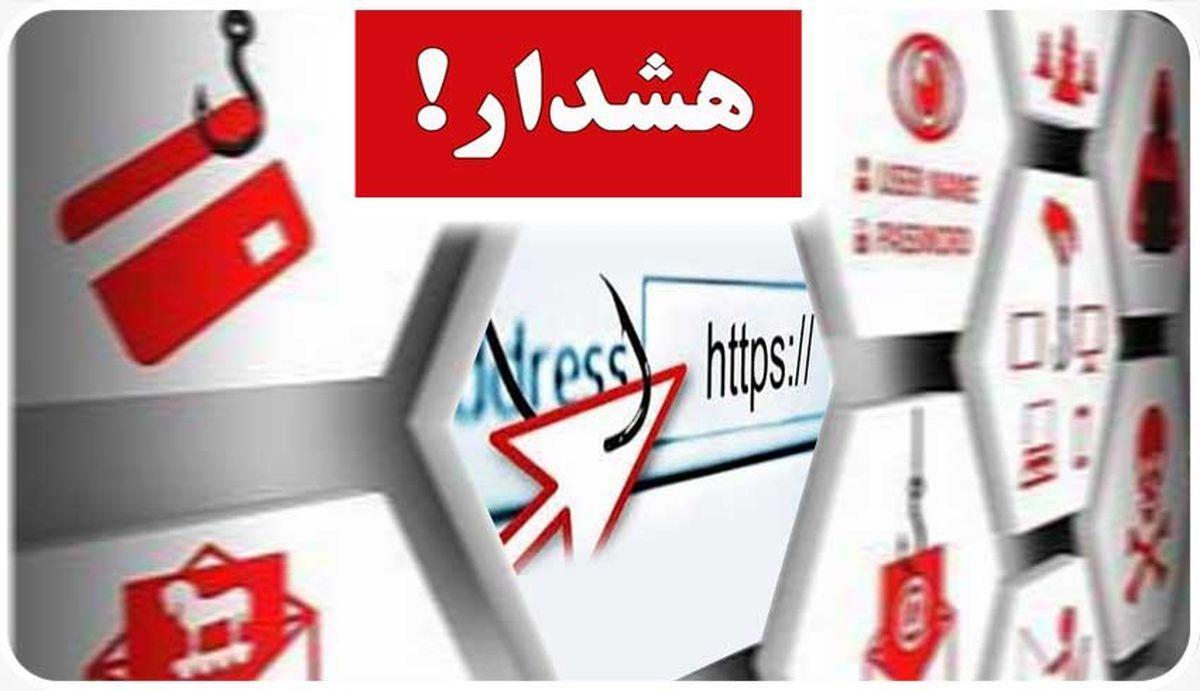 کاربران و مشتریان سامانه های بانکداری اینترنتی مراقب باشند