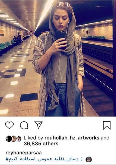 سلفی ریحانه پارسا در مترو