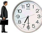 ساعت کاری کارکنان در ادارات + بخشنامه
