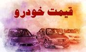 قیمت خودرو ترمز برید | شوک بزرگ به دلالان و خریداران خودرو