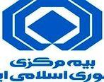 گزارش آمار عملکرد صنعت بیمه در ۱۱ ماه منتهی به بهمن ۱۳۹۸