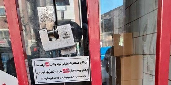 قنادی مشهور در همدان پلمپ شد