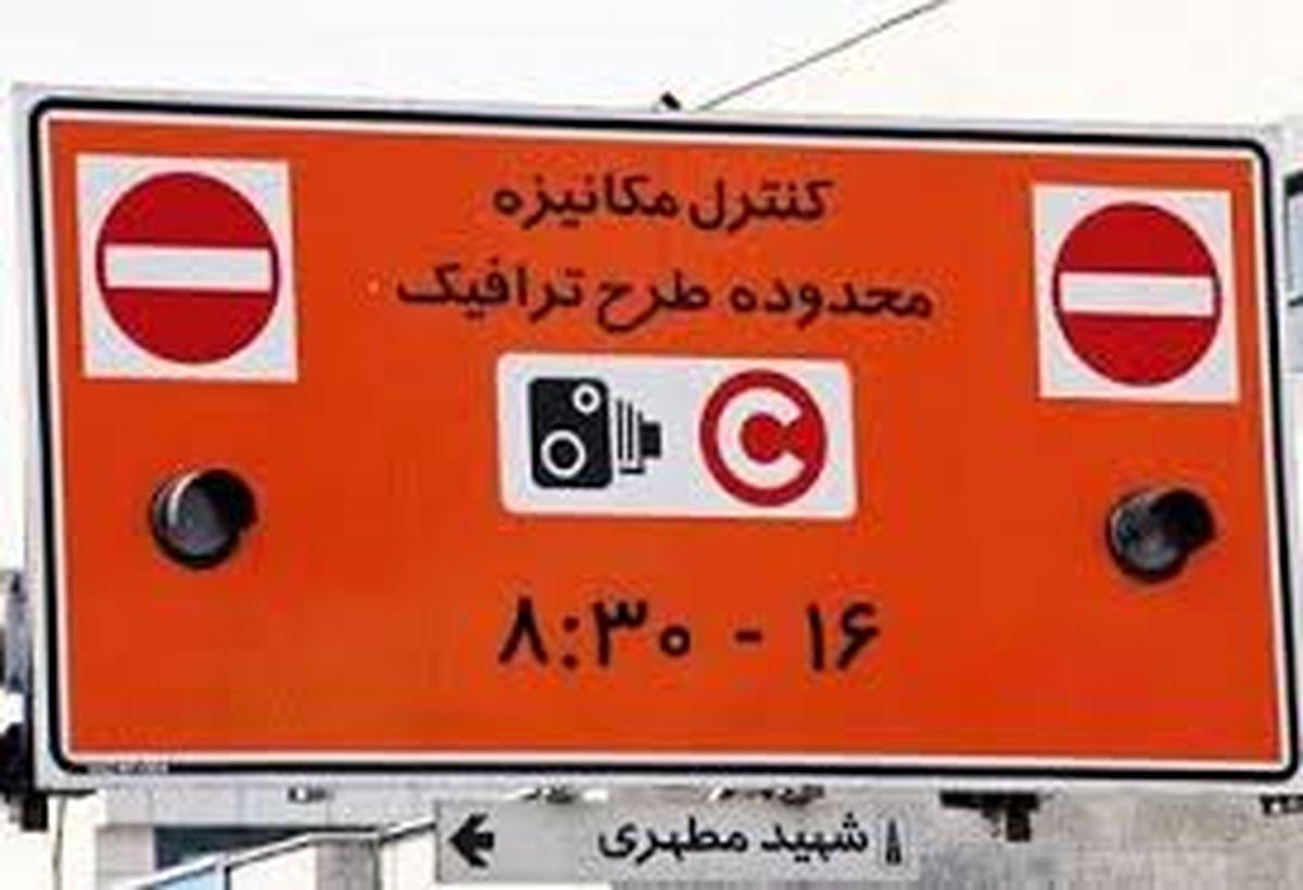 ساعت طرح ترافیک تهران از فردا 4 مرداد