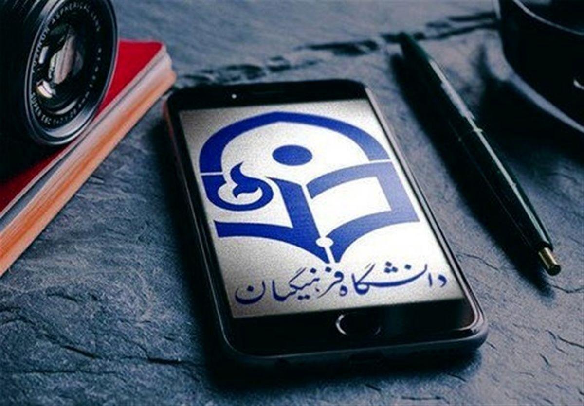 ضوابط پذیرش دانشجو در دانشگاه فرهنگیان اعلام شد