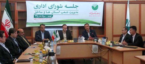 جلسه شورای اداری پست بانک آذربایجان غربی با حضور مدیرامور شعب برگزار شد