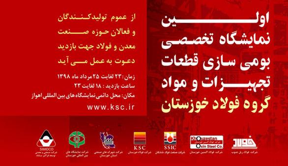 نخستین نمایشگاه تخصصی بومی سازی فولاد خوزستان؛ این هفته