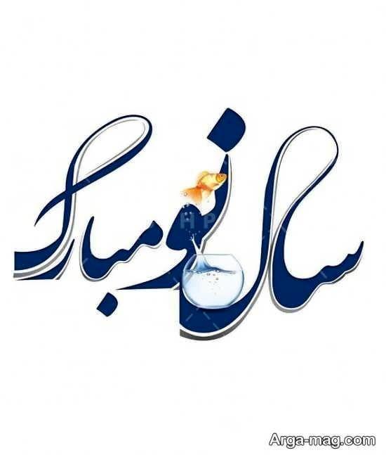 تصویر نوشته تبریک عید نوروز